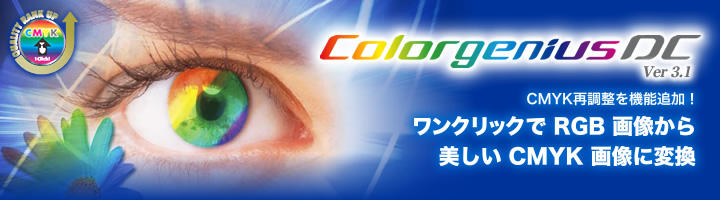 Colorgenius DC